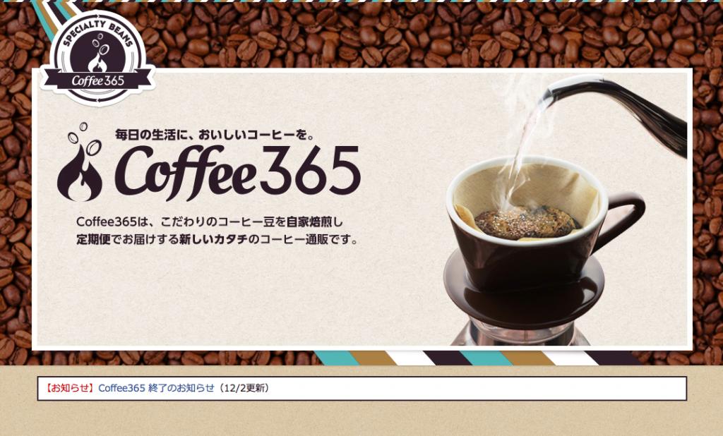 コーヒー365