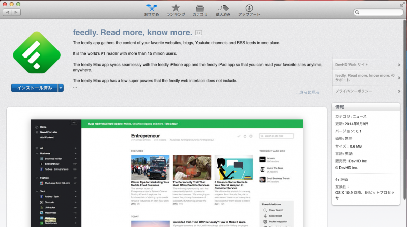Mac App StoreのFeedly