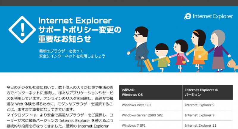 Internet Explorer サポートポリシー変更の重要なお知らせ