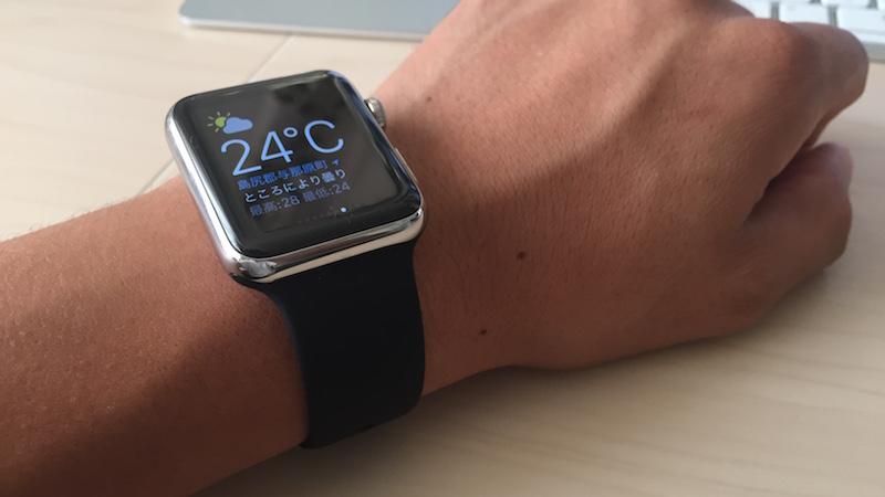 Apple Watchで天気を確認