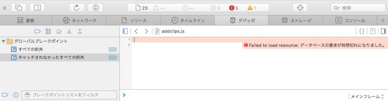 Failed to load resource: データベースの要求が時間切れになりました