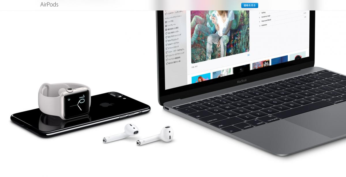 今回のApple新発表で最も注目したのは