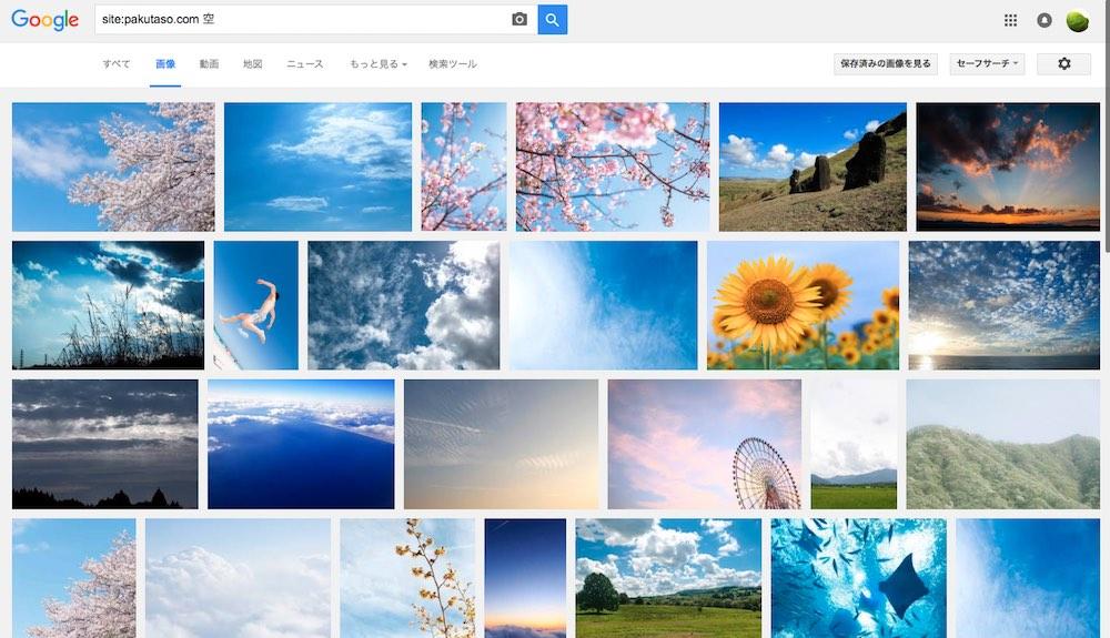site:pakutaso.com 空