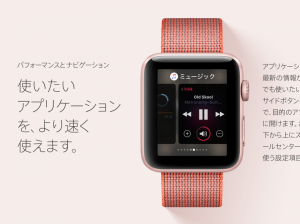 Apple Watch | Apple(http://www.apple.com/jp/watchos/)