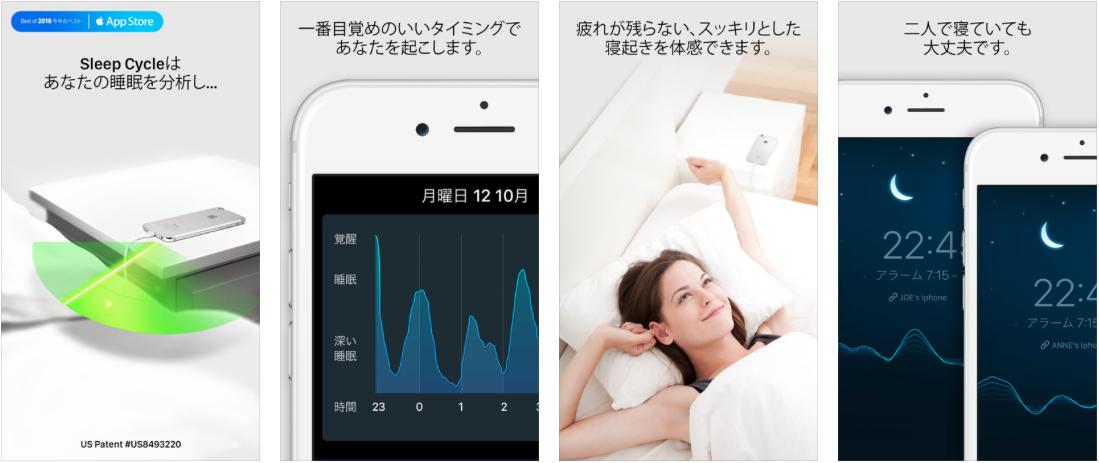 睡眠ログアプリから始める、ライフスタイルの質改善。