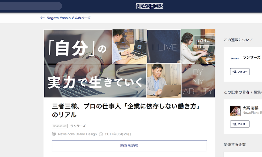 NewsPicksから受けた新しい働き方のインタビューが記事になりました