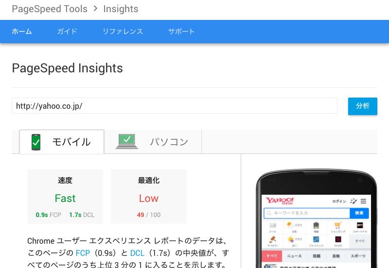 googleページスピードアップデート対応!WordPress高速化6つのステップ