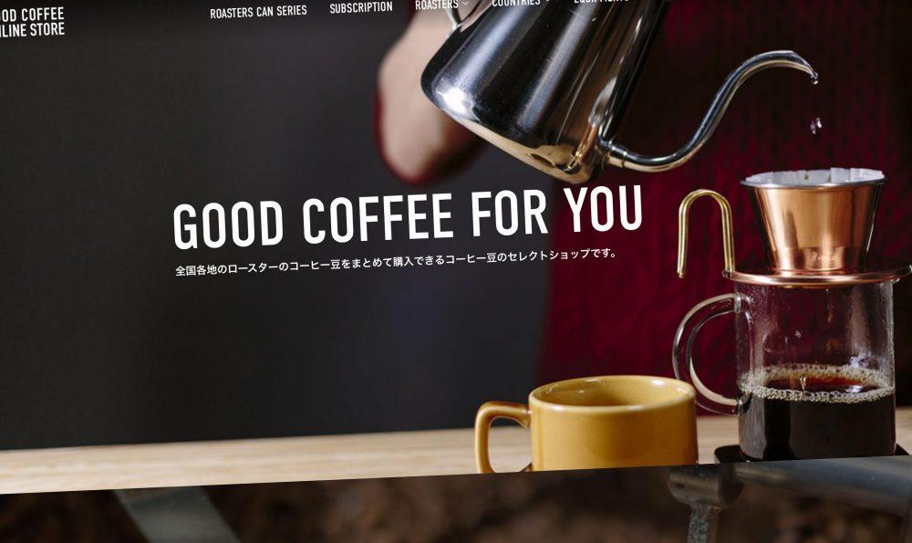コーヒー豆のオンラインセレクトショップを発見。GOOD COFFEE ONLINE SHOP