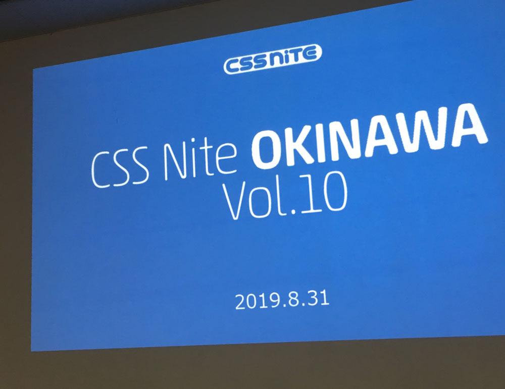 ひらめきいっぱいのCSS Nite in OKINAWA2019